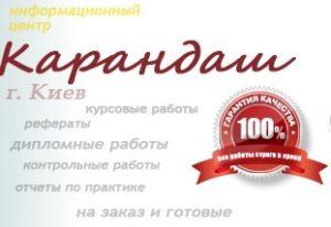 diplomnaya.kiev.ua. ИКЦ Карандаш