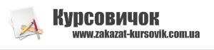 zakazat-kursovik.kiev.ua. Курсовичок